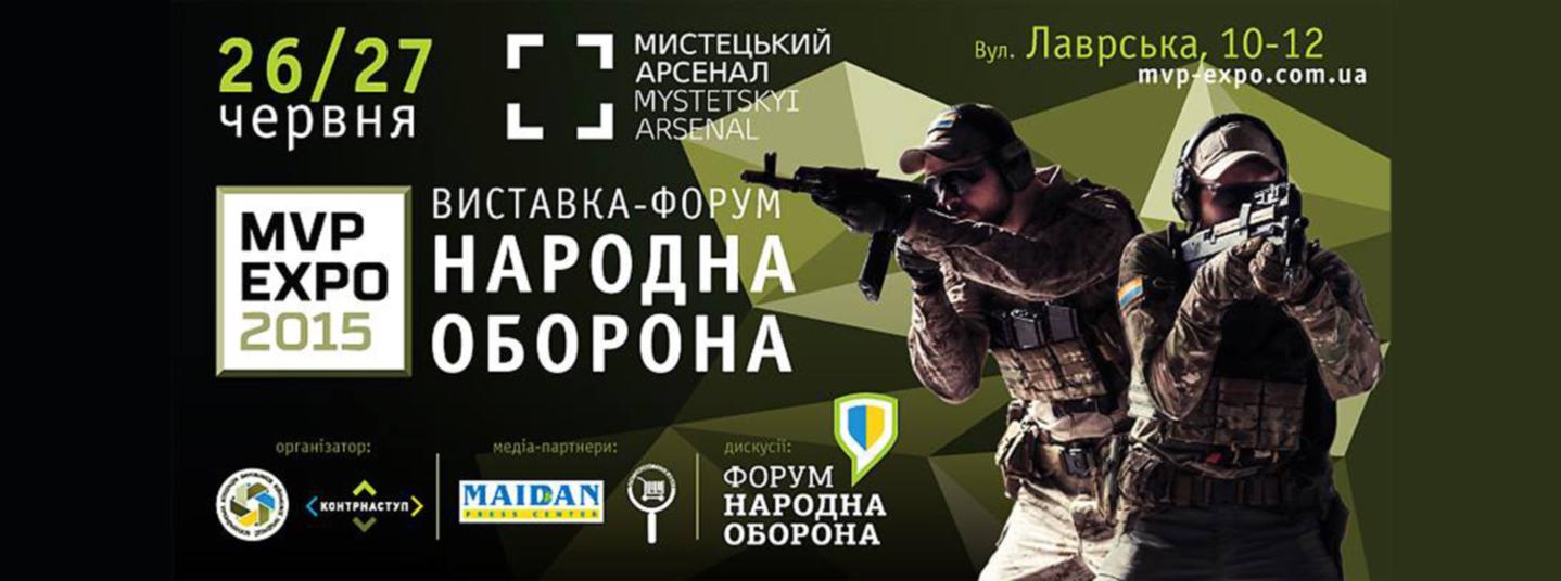 """Компанія РА.ДА запрошує на виставку-форум """"Народна оборона"""""""