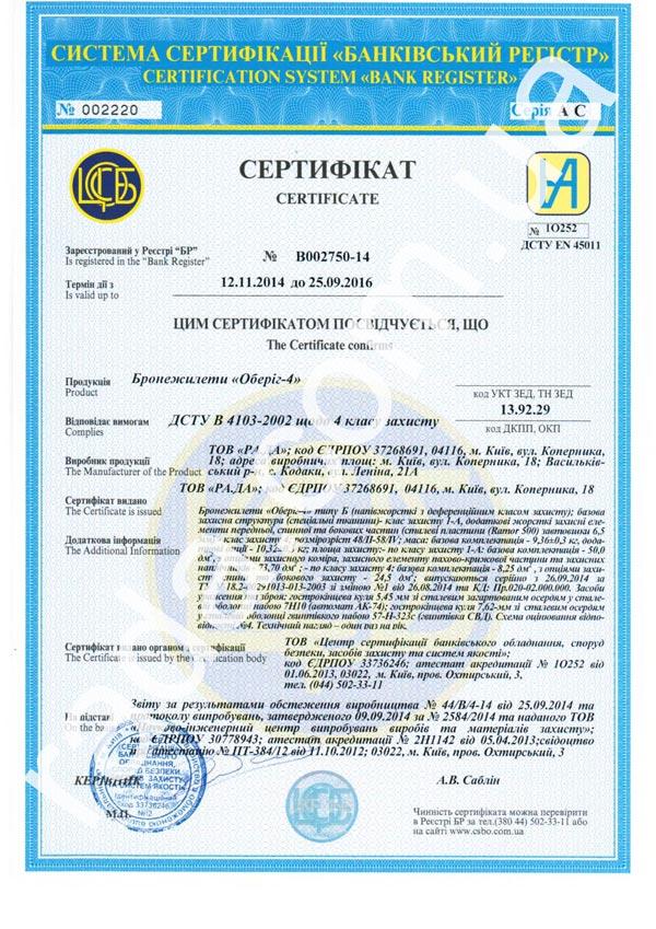 Сертифика ССБР 1