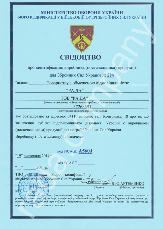 Сертификат Минобороны Украины