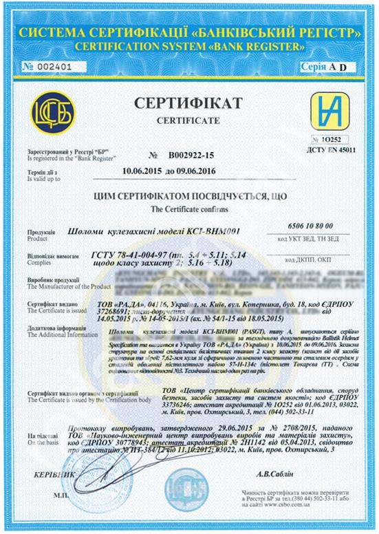 Сертифика ССБР 2