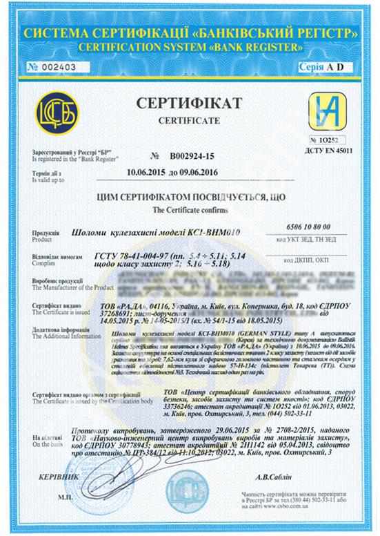 Сертифика ССБР 3