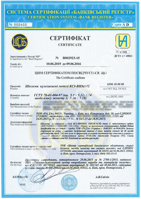 Сертифика ССБР 4